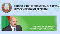 Получение разрешения гражданами РФ на постоянное проживание в Беларуси