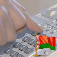 Правила набора телефонных номеров в Беларусии.