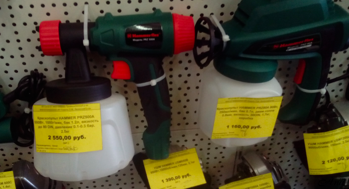 Сколько стоит краскопульт для покраски стен цена гидроизоляция изомат купить москва